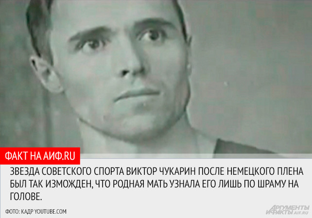 Как узник Бухенвальда выиграл Олимпиаду герой, мужество, человек