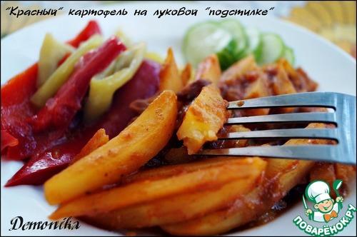 """Картофель """"Красный"""" на луковой подстилке"""