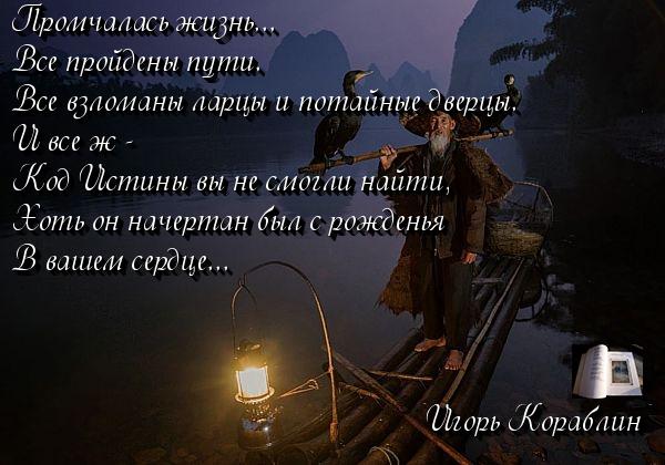 КОД ИСТИНЫ   (Игорь Кораблин)