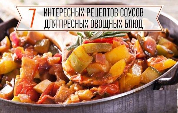 7 интересных рецептов соусов для пресных овощных блюд