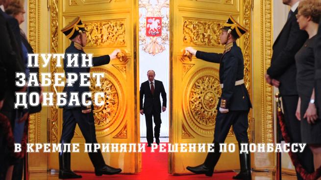 В Кремле приняли решение по Донбассу? Россия заберет Донбасс