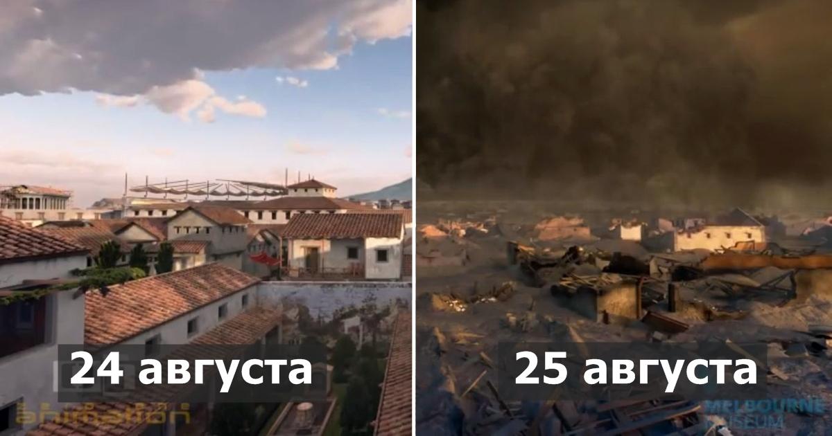 Вот видео о том, как последний день Помпеи выглядел на самом деле