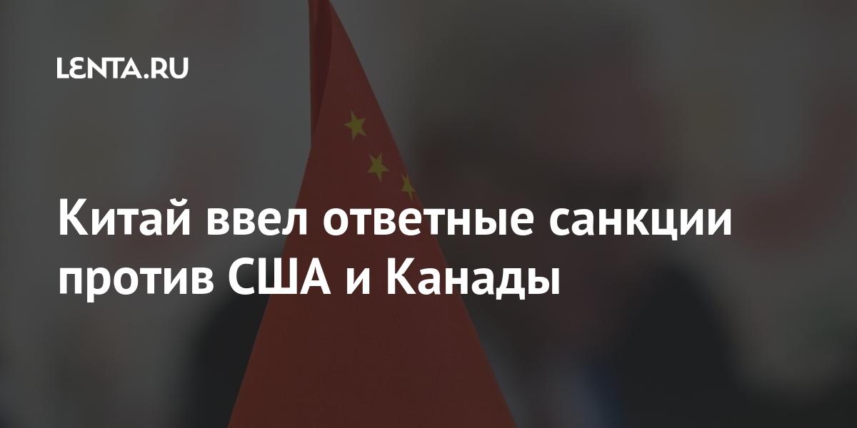 Китай ввел ответные санкции против США и Канады Мир