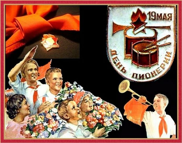 Открытки, день пионерии 19 апреля или 19 мая открытки