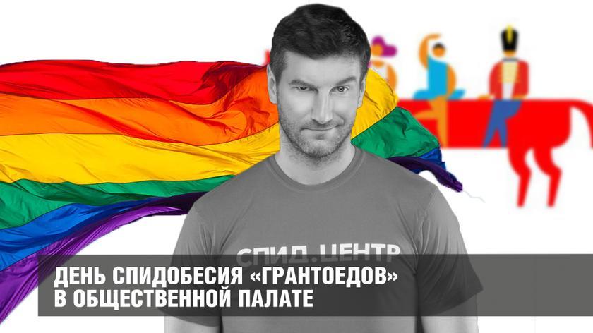 День СПИДобесия «грантоедов» в Общественной палате