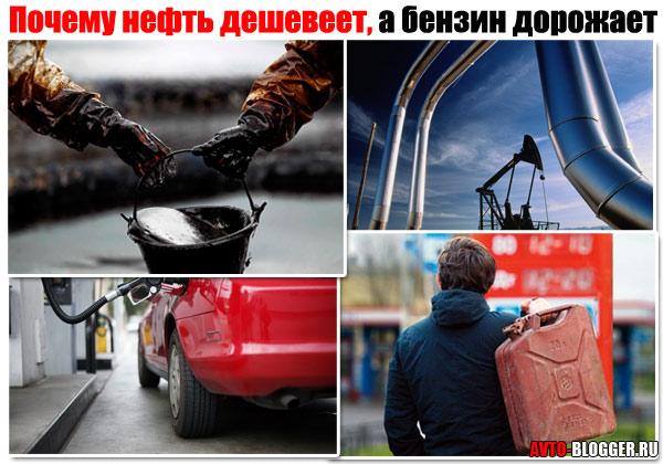 Почему нефть дешевеет, а бензин дорожает. Будем говорить про нашу Россию