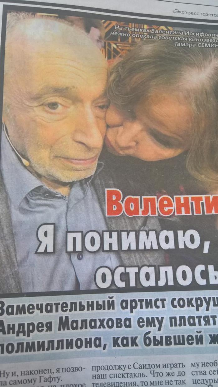 """""""Я доживаю, мне осталось мало"""": Пораженный болезнью Паркинсона Валентин Гафт о скорой смерти"""
