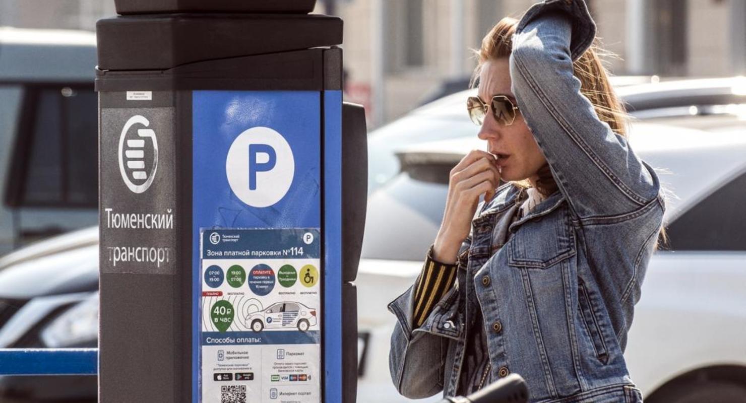 В Тюмени появится больше платных парковок Автомобили