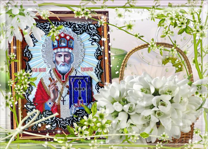 Львами надписей, открытка с днем николы вешнего