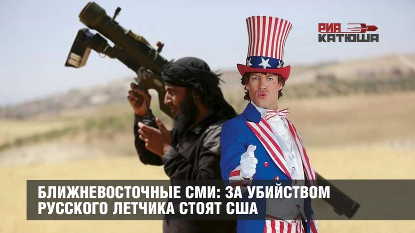 Ближневосточные СМИ: за убийством русского летчика стоят США
