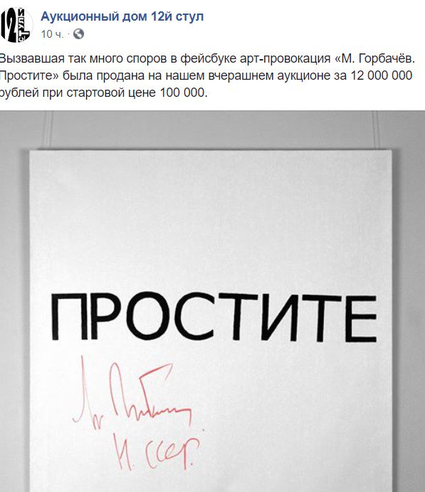 Горбачёв попросил прощения. И его продали за 12 миллионов рублей