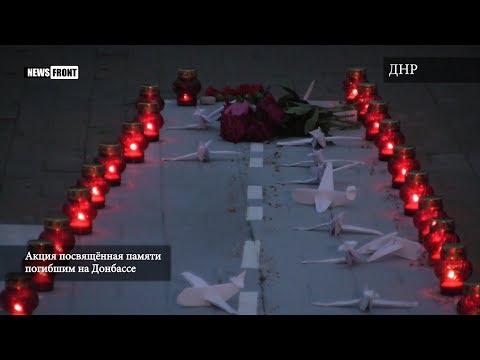 В Донецке почтили память жертв авианалетов 26 мая 2014 года