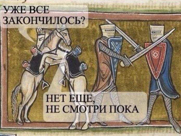 Днем, смешные картинки про средневековье с надписью