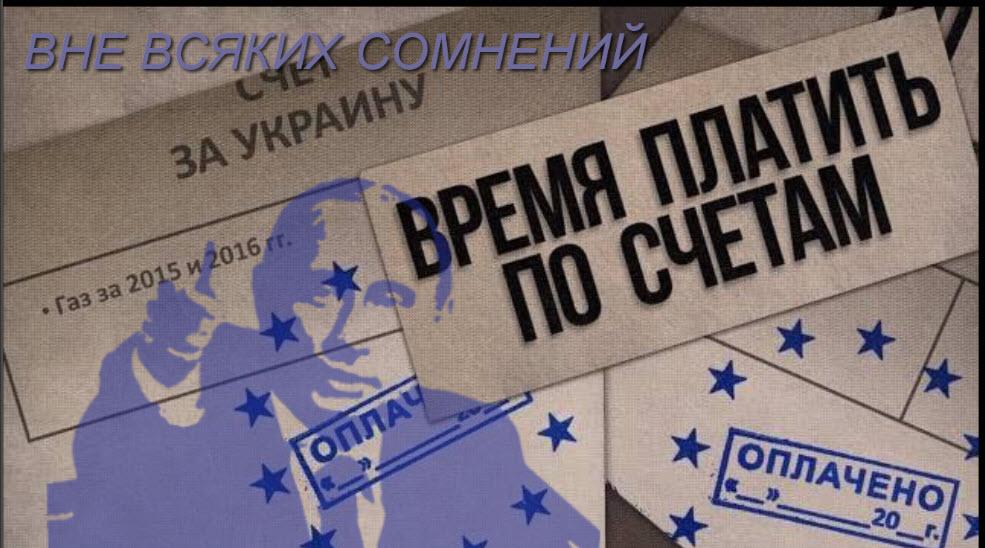 ВНЕ ВСЯКИХ СОМНЕНИЙ ! Путин заставил Европу платить по счетам Украины