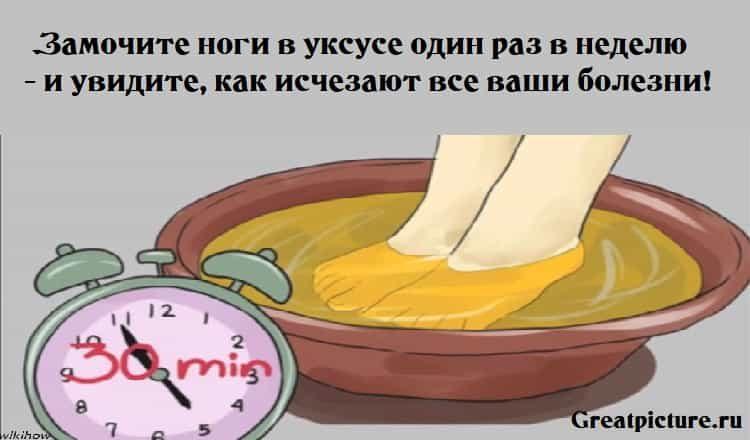ЗАМОЧИТЕ НОГИ В УКСУСЕ ОДИН РАЗ В НЕДЕЛЮ Original