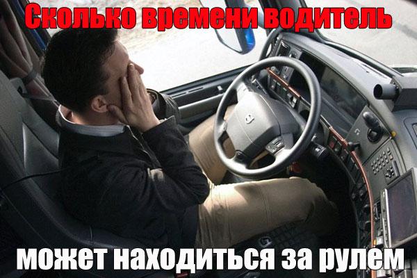 Сколько водитель должен находиться за рулем