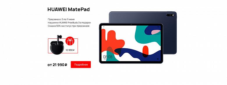 Недорогой конкурент iPad. Студенческий планшет Huawei MatePad приехал в Россию с щедрыми подарками Huawei, MatePad, рублей, MPencil, FreeBuds, стилус, наушники, продажи, динамика, четыре, стилуса, поддержку, предлагает, июняMatePad, начнутся, бесплатные, Открытые, предложения, экран, щедрые