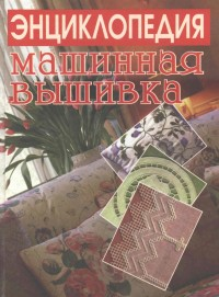 Энциклопедия машинная вышивка