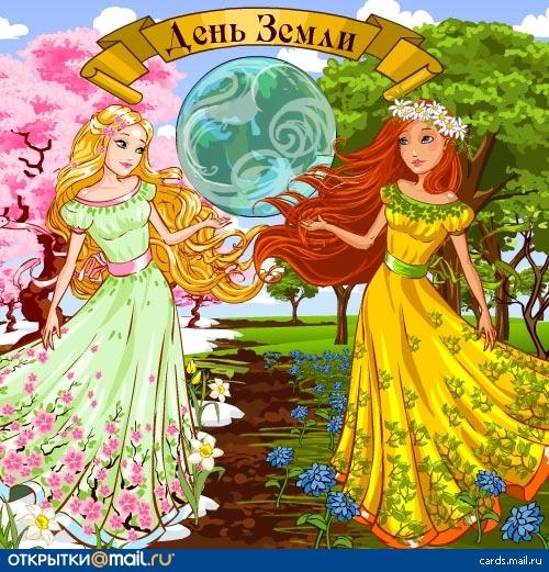 22 апреля — Международный день Земли — праздник чистой Воды, Земли и Воздуха.