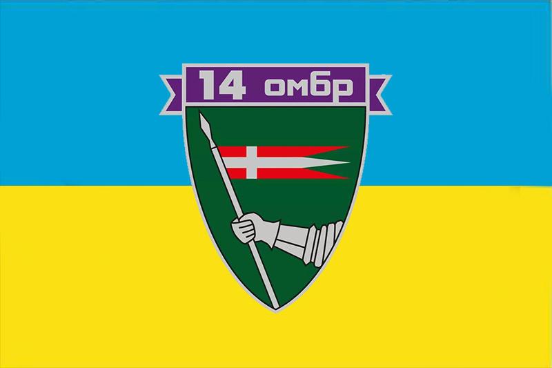 Реформирование ВСУ на примере 14-й омбр