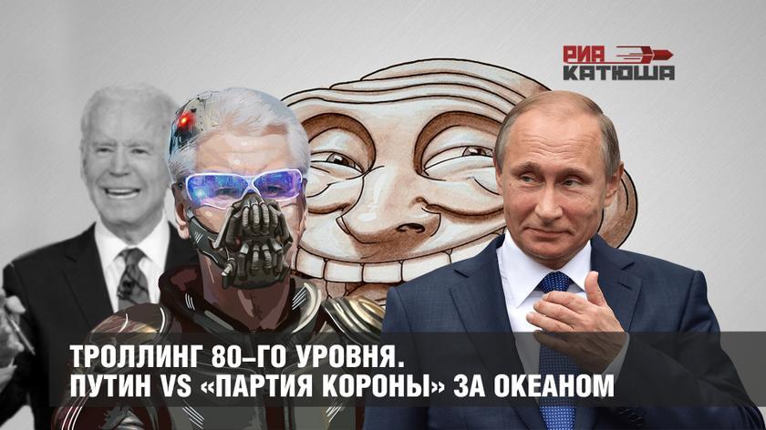 Троллинг 80-го уровня. Путин vs «партия короны» за океаном геополитика
