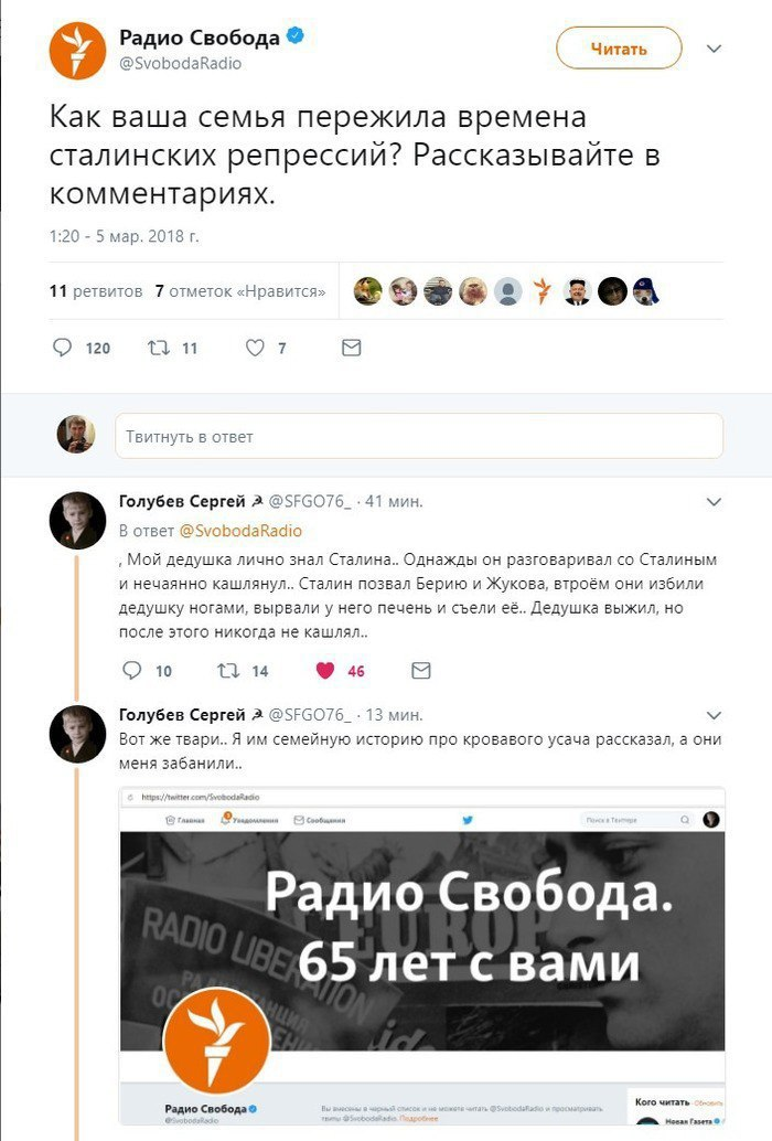 А как вы пережили сталинские репрессии?