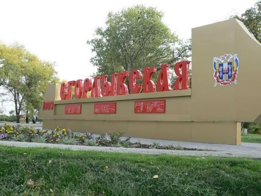 Самые эффективные решения: станица Егорлыкская победила во всероссийском конкурсе