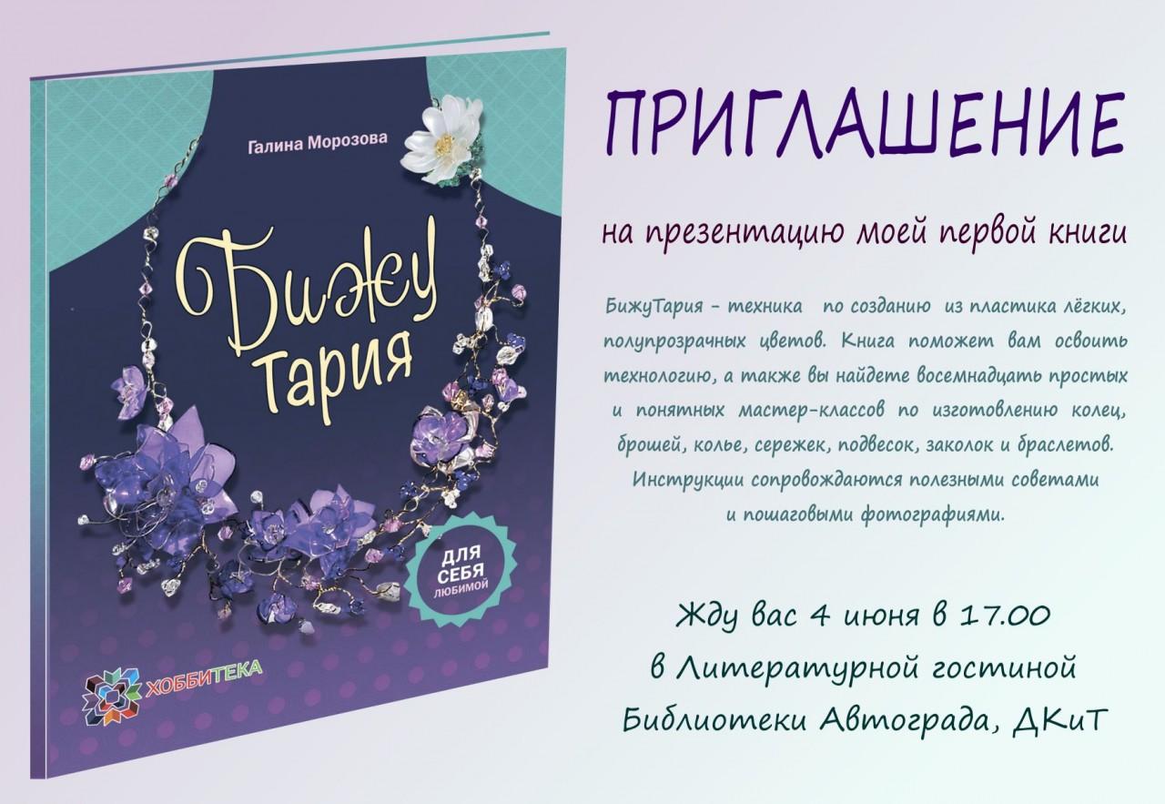 дизайна интерьера приглашение на презентацию книги образец несколько
