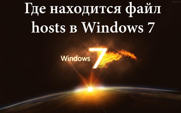 Где находится файл hosts в Windows 7
