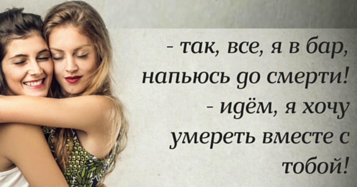 Картинки с цитатами о подругах