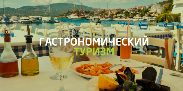 Отдых для гурманов, или Куда поехать в отпуск любителям вкусно поесть