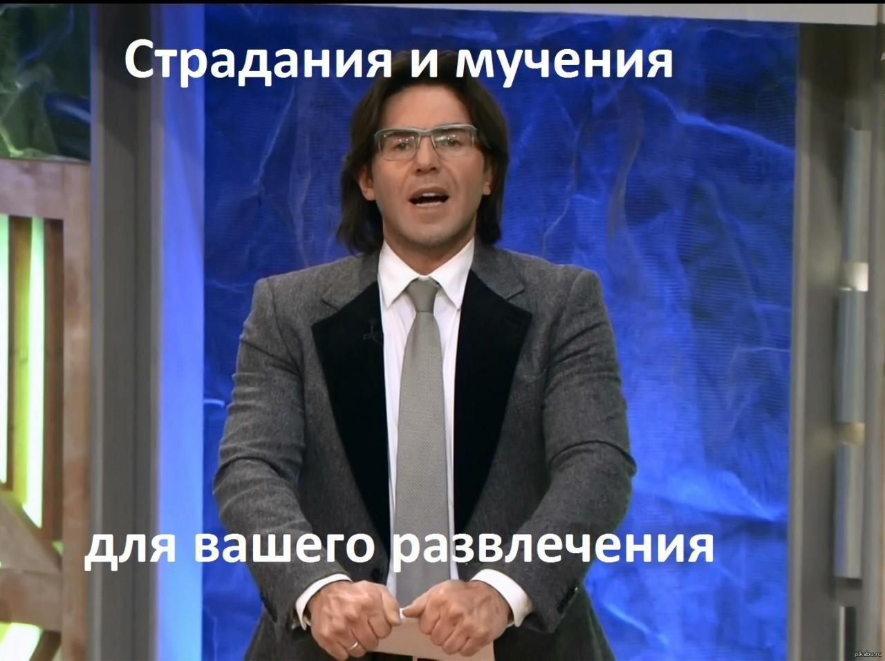Дичь перед матчами на Первом канале