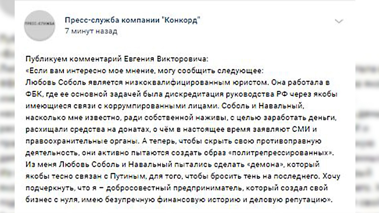 The New Yorker заинтересовало мнение Пригожина о Соболь и Навальном Общество