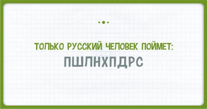 15 изумительных особенностей русского языка, которые ставят иностранцев в тупик