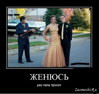 """Когда мужчина """"женится"""" на папе своей жены"""