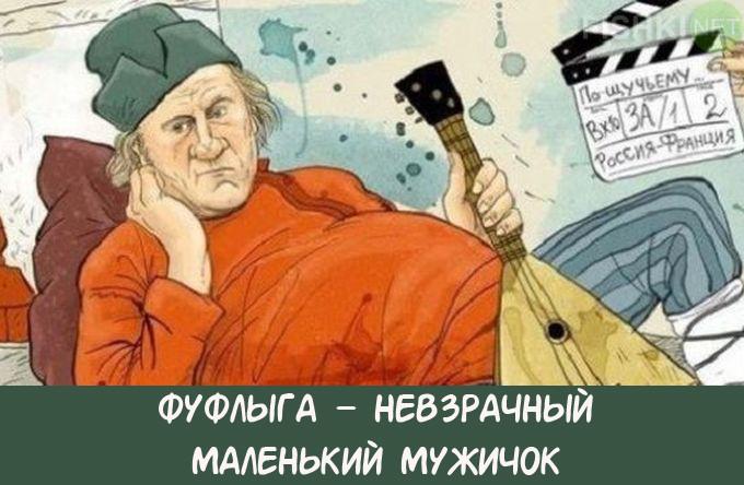 Ругательства древней Руси ругательства, русь