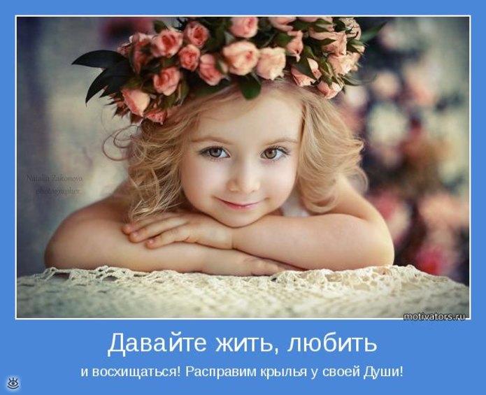 Когда радость стучится в твою дверь - открой поскорее)