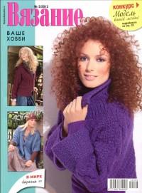 Вязание ваше хобби № 3 2012г.