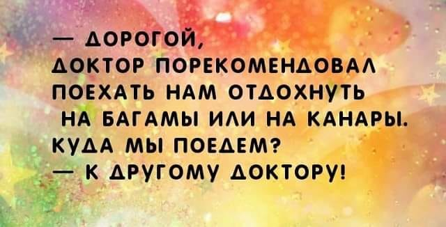 - Дорогой, я сегодня вся на нервах, не спрашивай почему...