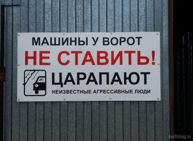 Такое можно встретить только в России (45 фото)