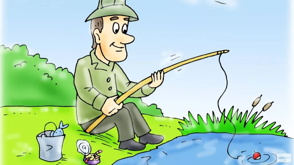 Картинки смешного рыбака