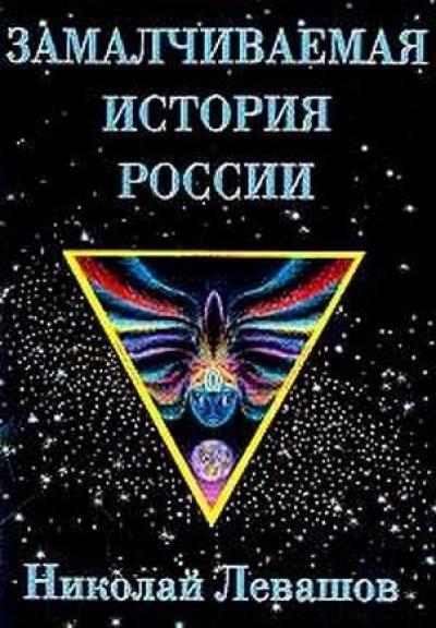 ЛЕВАШОВ ЗАМАЛЧИВАЕМАЯ ИСТОРИЯ РОССИИ СКАЧАТЬ БЕСПЛАТНО
