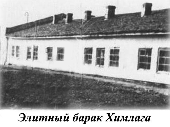 Химлаг строителей канала Москва-Волга. Воспоминания и размышления.