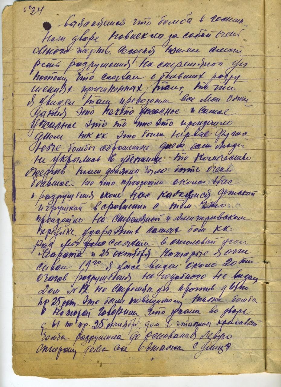 Дневник Лазаря Мойжеса