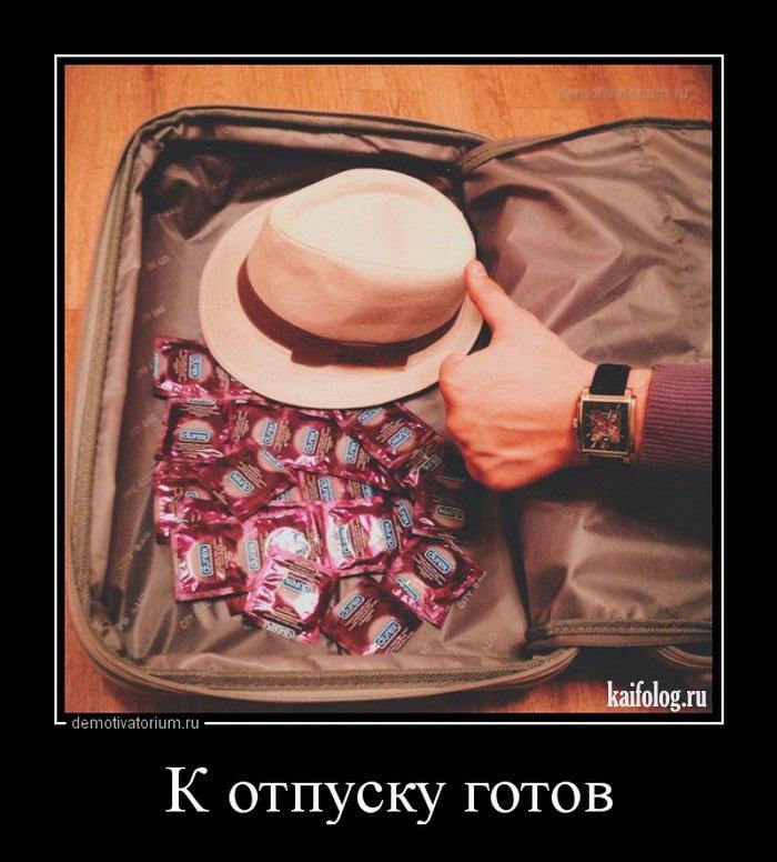 Демотиваторы про лето и отпуск (55 фото)