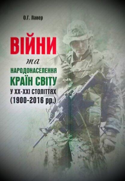 Украинский «историк»: «Внезапное нападение немцев в 1941 году, стало спасением для украинцев»