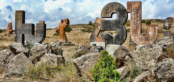 25 интересных фактов об Армении