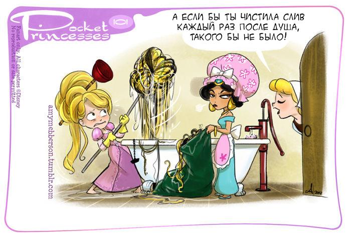 Прикольные комиксы о диснеевских принцессах