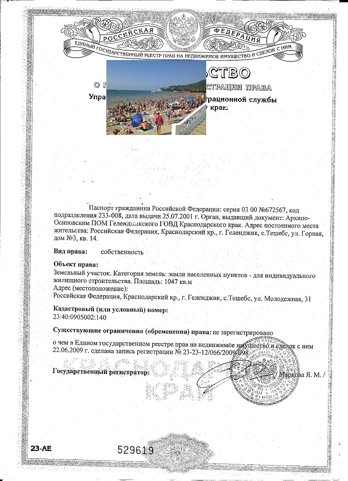 Продается земельный участок Краснодарский край, г.Геленджик, с.Тешибс