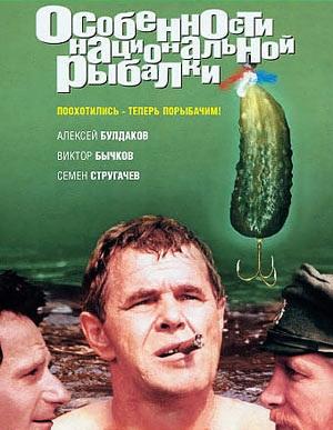 №748. Русская рыбалка и ее особенности.